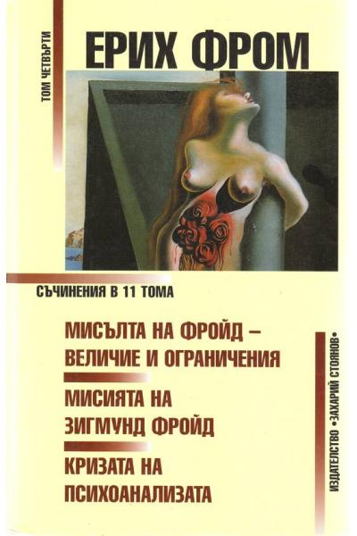 Ерих Фром. Съчинения в единадесет тома. Том 4. Зигмунд Фройд