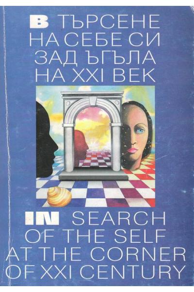 В търсене на себе си зад ъгъла на XXI век / In search the self at the corner of arch XXI century