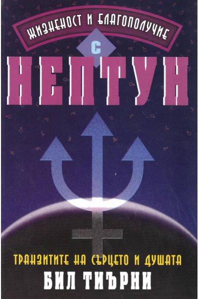 Жизненост и благополучие с Нептун