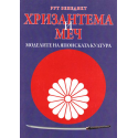 Хризантема и меч