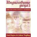 Индиговите деца 2: Нови послания, разкази и прозрения