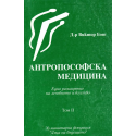 Антропософска медицина. Том 2