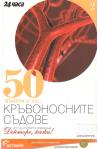 50 въпроса за... Кръвоносните съдове