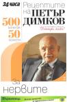 Рецептите на Петър Димков за нервите