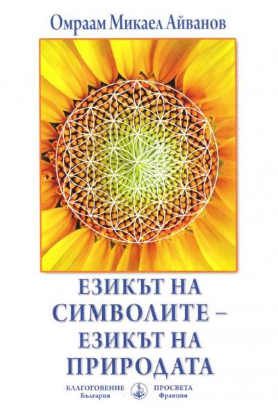 Езикът на символите - езикът на природата