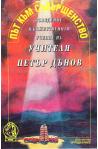 Път към съвършенството - въведение в божественото учение на Учителя Петър Дънов
