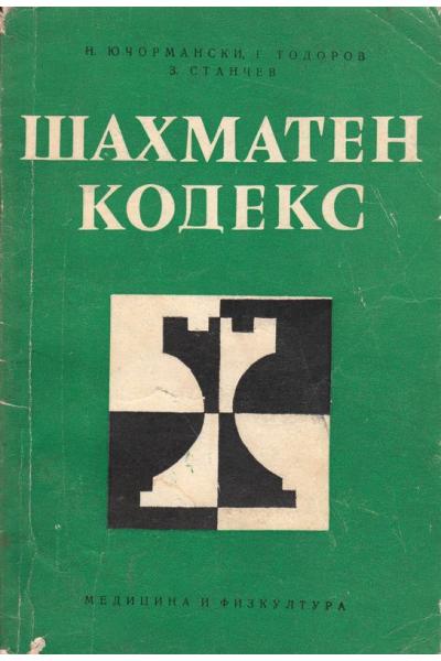 Шахматен кодекс