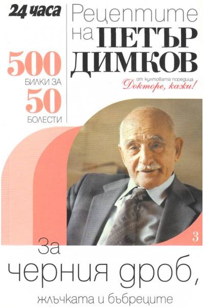Рецептите на Петър Димков за черния дроб, жлъчката и бъбреците