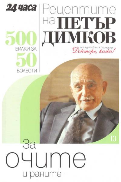 Рецептите на Петър Димков за очите и раните