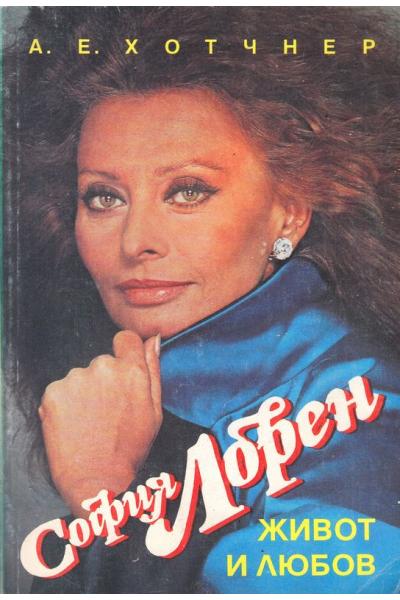 София Лорен - живот и любов