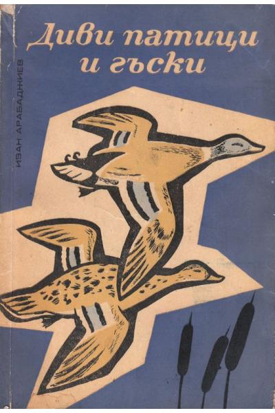 Диви патици и гъски