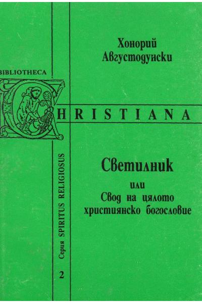 Светилник или Свод на цялото християнско богословие
