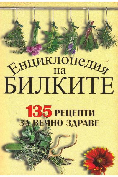 Енциклопедия на билките - 135 рецепти за вечно здраве