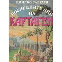 Последните дни на Картаген