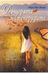 Дъщеря на пеперудите