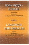 Това чудо - езикът!
