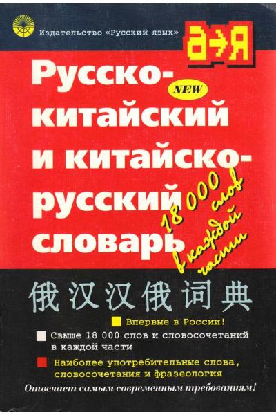 Руско-китайский и китайско-руский словарь