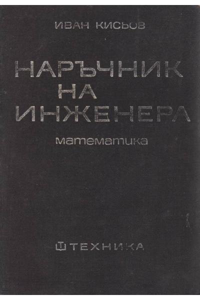 Наръчник на инженера. Част 1: Математика, Иван Кисьов