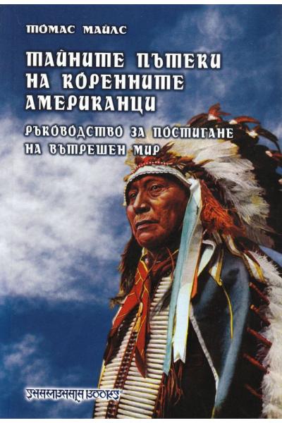 Тайните пътеки на коренните американци