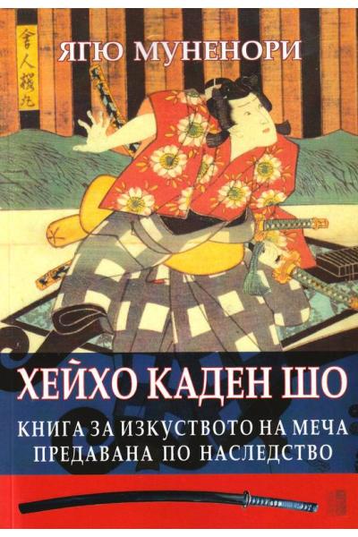 Хейхо Каден Шо, Книга за изкуството на меча, предавана по наследство