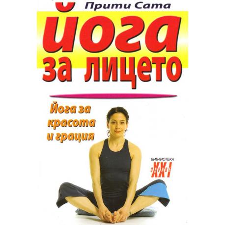 Йога за лицето