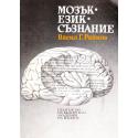 Мозък. Език. Съзнание