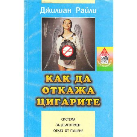 Как да откажа цигарите