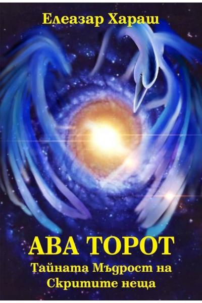 Ава Торот. Тайната мъдрост на Скритите неща