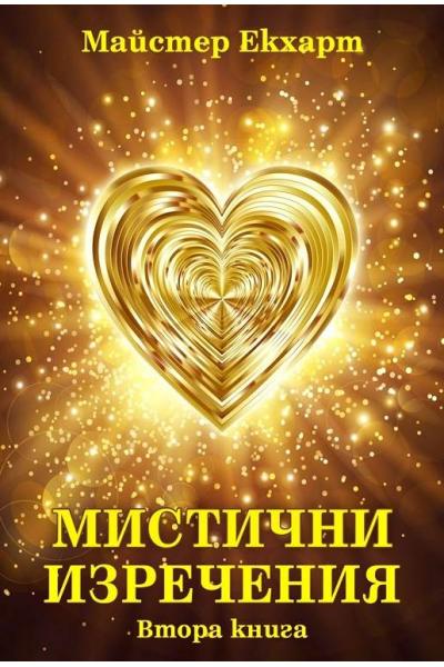 Майстер Екхарт - Мистични изречения, книга втора