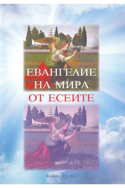 Евангелие на мира от есеите. Книга 3: Изгубените свитъци на Есейското братство