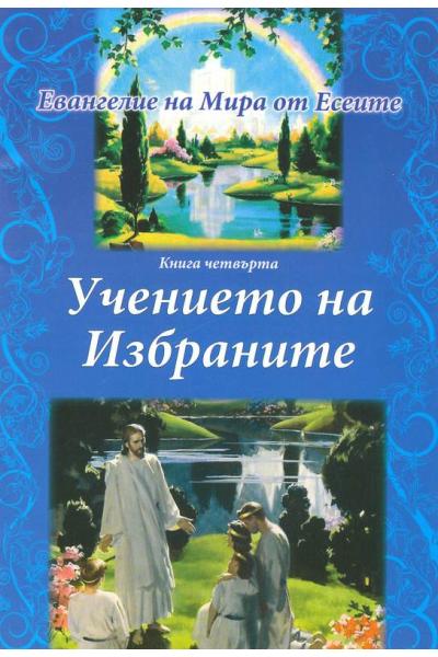 Евангелие на мира от есеите. Книга 4: Учението на избраните