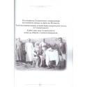 Пътят към святата истина - второ допълнено и преработено издание