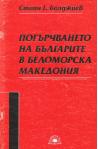 Погърчването на българите от Беломорска Македония