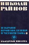 Николай Райнов - Избрани произведения в четири тома, том 3