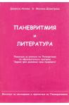 Паневритмия и литература
