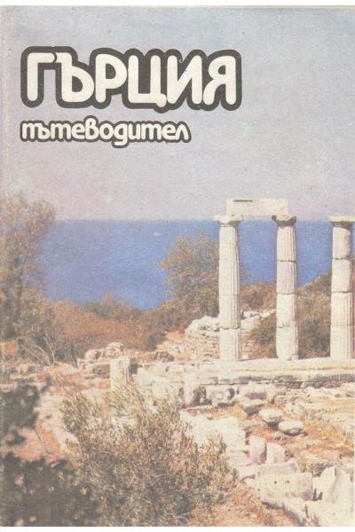 Гърция - пътеводител
