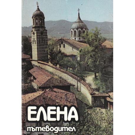 Елена - пътеводител