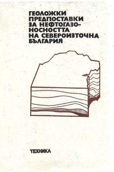 Геоложки предпоставки за нефтогазоноснотта на Североизточна България