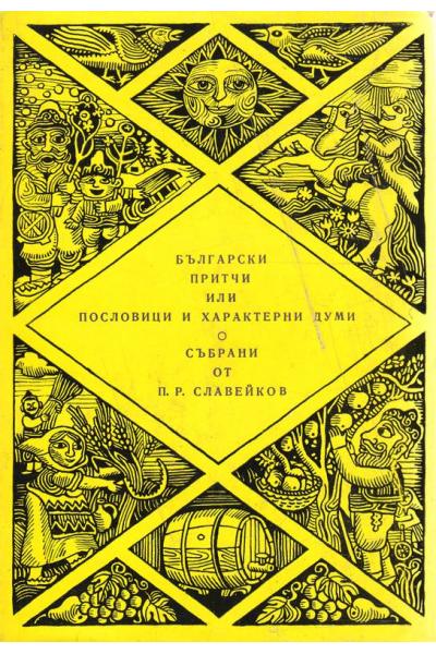 Български притчи, или пословици и характерни думи14820