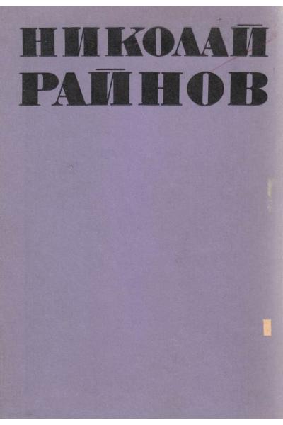 Николай Райнов - Избрани произведения в четири тома, том 1, 2, 3, 4
