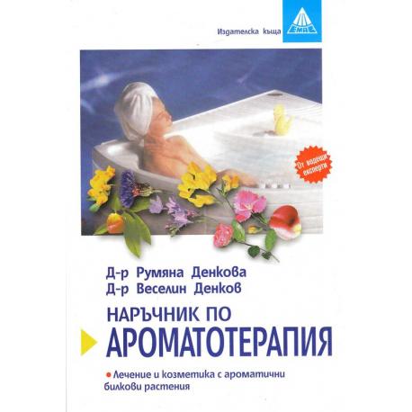 Наръчник по ароматотерапия