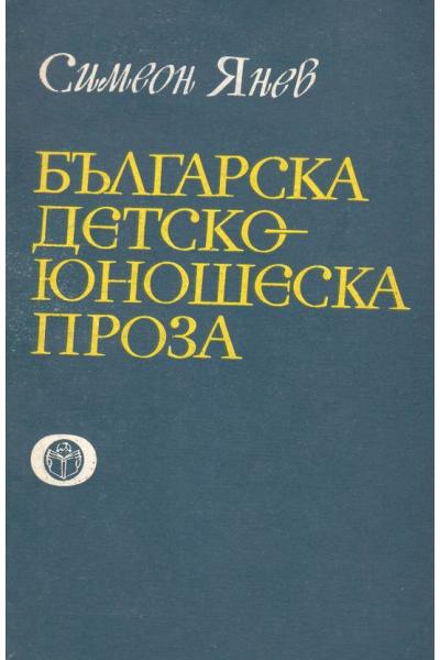 Българска детско-юношеска проза