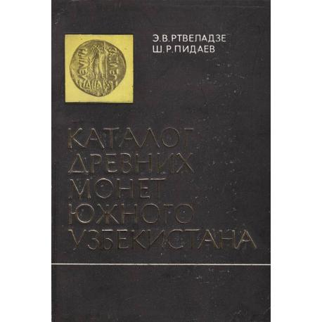 Каталог древних монет Южного Узбекистана