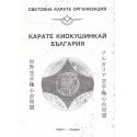 Карате киокушинкай България