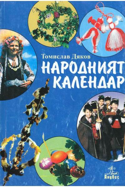 Народният календар