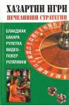 Хазартни игри: Печеливши стратегии
