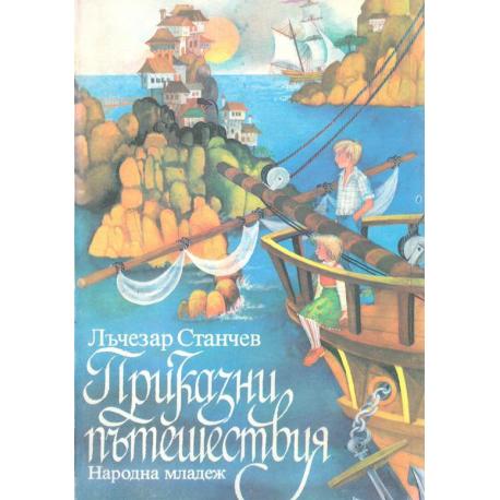 Приказни пътешествия. Лъчезар Станчев