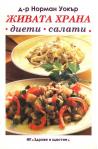 Живата храна - диети, салати