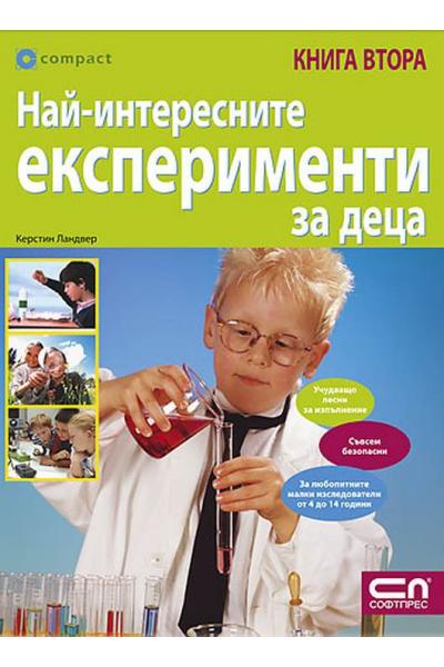 Най-интересните експерименти за деца – кн. 2