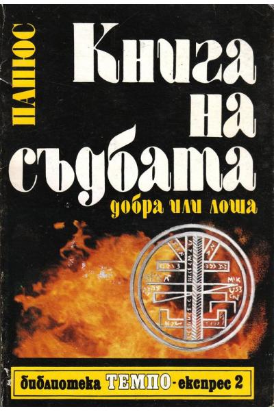 Книга на съдбата - добра или лоша. Окултна енциклопедия